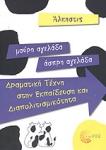 ΜΑΥΡΗ ΑΓΕΛΑΔΑ - ΑΣΠΡΗ ΑΓΕΛΑΔΑ