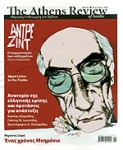 THE ATHENS REVIEW OF BOOKS, ΤΕΥΧΟΣ 18, ΜΑΙΟΣ 2011