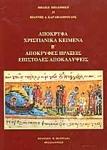 ΑΠΟΚΡΥΦΑ ΧΡΙΣΤΙΑΝΙΚΑ ΚΕΙΜΕΝΑ (ΔΕΥΤΕΡΟΣ ΤΟΜΟΣ)