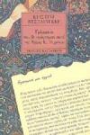 ΓΡΑΜΜΑΤΑ, ΠΟΥ ΔΕ ΓΡΑΦΤΗΚΑΝ ΠΟΤΕ ΤΗΣ ΕΜΜΑΣ Κ., 75 ΧΡΟΝΩΝ