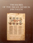 (H/B) TREASURES OF THE ISRAEL MUSEUM JERUSALEM
