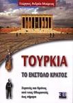 ΤΟΥΡΚΙΑ - ΤΟ ΕΝΣΤΟΛΟ ΚΡΑΤΟΣ