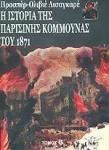 Η ΙΣΤΟΡΙΑ ΤΗΣ ΠΑΡΙΣΙΝΗΣ ΚΟΜΜΟΥΝΑΣ ΤΟΥ 1871 (ΔΕΥΤΕΡΟΣ ΤΟΜΟΣ)