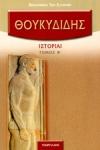 ΘΟΥΚΥΔΙΔΟΥ ΙΣΤΟΡΙΑΙ (ΔΕΥΤΕΡΟΣ ΤΟΜΟΣ)