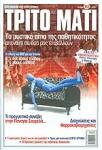 ΤΡΙΤΟ ΜΑΤΙ - ΤΕΥΧΟΣ 183 ΣΕΠΤΕΜΒΡΙΟΣ 2010