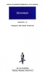 ΞΕΝΟΦΩΝ: ΑΠΑΝΤΑ (ΔΩΔΕΚΑΤΟΣ ΤΟΜΟΣ)