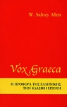 VOX GRAECA