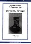 Ο ΑΡΧΙΣΤΡΑΤΗΓΟΣ ΧΑΤΖΑΝΕΣΤΗΣ 1863-1922