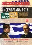 ΝΟΕΜΒΡΙΑΝΑ 1916, ΕΘΝΙΚΟΣ ΔΙΧΑΣΜΟΣ