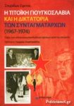 Η ΤΙΤΟΙΚΗ ΓΙΟΥΓΚΟΣΛΑΒΙΑ ΚΑΙ Η ΔΙΚΤΑΤΟΡΙΑ ΤΩΝ ΣΥΝΤΑΓΜΑΤΑΡΧΩΝ (1967-1974)