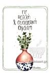 ΜΕ ΠΟΛΛΗ ΚΑΙ ΟΥΣΙΑΣΤΙΚΗ ΑΓΑΠΗ - CARD POSTAL