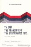 ΤΑ ΟΡΙΑ ΤΗΣ ΑΝΑΘΕΩΡΗΣΗΣ ΤΟΥ ΣΥΝΤΑΓΜΑΤΟΣ 1975
