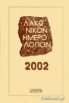 ΛΑΚΩΝΙΚΟΝ ΗΜΕΡΟΛΟΓΙΟΝ 2002