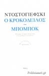 Ο ΚΡΟΚΟΔΕΙΛΟΣ - ΜΠΟΜΠΟΚ