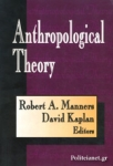 (P/B) ANTHROPOLOGICAL THEORY