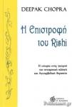 Η ΕΠΙΣΤΡΟΦΗ ΤΟΥ RISHI