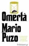 (P/B) OMERTA