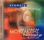 (CD) ΧΡΥΣΑΝΘΟΣ ΜΟΥΖΑΚΙΤΗΣ: ΧΡΩΜΑΤΑ ΤΗΣ ΦΑΝΤΑΣΙΑΣ