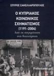 Ο ΚΥΠΡΙΑΚΟΣ ΚΟΙΝΩΝΙΚΟΣ ΣΧΗΜΑΤΙΣΜΟΣ (1191-2004)