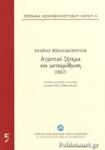 ΑΓΡΟΤΙΚΟ ΖΗΤΗΜΑ ΚΑΙ ΜΕΤΑΡΡΥΘΜΙΣΗ (1917)