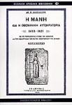 Η ΜΑΝΗ ΚΑΙ Η ΟΘΩΜΑΝΙΚΗ ΑΥΤΟΚΡΑΤΟΡΙΑ 1453-1821