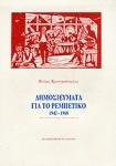 ΔΗΜΟΣΙΕΥΜΑΤΑ ΓΙΑ ΤΟ ΡΕΜΠΕΤΙΚΟ 1942-1968