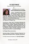 Ο ΣΙΣΥΦΟΣ, ΤΕΥΧΟΣ 1, ΙΑΝΟΥΑΡΙΟΣ-ΙΟΥΝΙΟΣ 2011