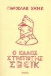 Ο ΚΑΛΟΣ ΣΤΡΑΤΙΩΤΗΣ ΣΒΕΙΚ (ΔΙΤΟΜΟ)