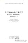 ΞΕΝΟΦΩΝΤΟΣ: ΚΥΡΟΥ ΑΝΑΒΑΣΙΣ ΣΤ'2-Ζ' (ΤΕΥΧΟΣ 233)