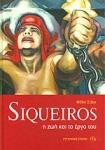 SIQUEIROS, Η ΖΩΗ ΚΑΙ ΤΟ ΕΡΓΟ ΤΟΥ