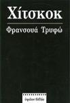 ΧΙΤΣΚΟΚ