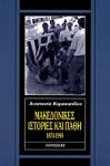 ΜΑΚΕΔΟΝΙΚΕΣ ΙΣΤΟΡΙΕΣ ΚΑΙ ΠΑΘΗ (1870-1990)