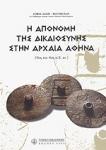 Η ΑΠΟΝΟΜΗ ΤΗΣ ΔΙΚΑΙΟΣΥΝΗΣ ΣΤΗΝ ΑΡΧΑΙΑ ΑΘΗΝΑ (5ος ΚΑΙ 4ος π.Χ. ΑΙΩΝΑΣ)
