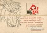 ΚΑΡΤΕΣ 100 ΧΡΟΝΙΑ ΚΚΕ