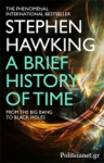 (P/B) A BRIEF HISTORY OF TIME