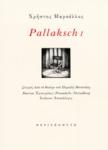 PALLAKSCH I
