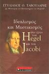 ΙΔΕΑΛΙΣΜΟΣ ΚΑΙ ΜΥΣΤΙΚΙΣΜΟΣ ΣΤΟ ΕΡΓΟ ΤΟΥ HEGEL ΚΑΙ ΤΟΥ JACOBI