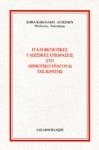 ΙΤΑΛΟΒΕΝΕΤΙΚΕΣ ΓΛΩΣΣΙΚΕΣ ΕΠΙΔΡΑΣΕΙΣ ΣΤΟ ΔΗΜΟΤΙΚΟ ΤΡΑΓΟΥΔΙ ΤΗΣ ΚΡΗΤΗΣ