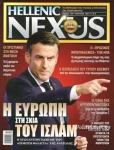 NEXUS, ΤΕΥΧΟΣ 165, ΑΠΡΙΛΙΟΣ 2021