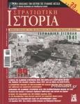 ΣΤΡΑΤΙΩΤΙΚΗ ΙΣΤΟΡΙΑ, ΤΕΥΧΟΣ 284, ΑΠΡΙΛΙΟΣ 2021