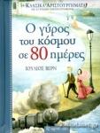 Ο ΓΥΡΟΣ ΤΟΥ ΚΟΣΜΟΥ ΣΕ 80 ΗΜΕΡΕΣ