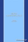 (H/B) HEIDEGGER AND THE AESTHETICS OF LIVING
