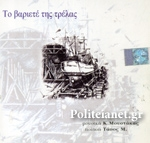(CD) ΤΟ ΒΑΡΙΕΤΕ ΤΗΣ ΤΡΕΛΑΣ