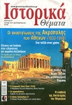 ΙΣΤΟΡΙΚΑ ΘΕΜΑΤΑ, ΤΕΥΧΟΣ 106, ΣΕΠΤΕΜΒΡΙΟΣ 2011