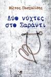 ΔΥΟ ΝΥΧΤΕΣ ΣΤΟ ΣΑΡΑΝΤΙ