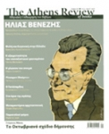 THE ATHENS REVIEW OF BOOKS, ΤΕΥΧΟΣ 45, ΝΟΕΜΒΡΙΟΣ 2013