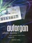 AUTORGAN (ΠΡΩΤΟ ΤΕΥΧΟΣ - ΠΕΡΙΕΧΕΙ CD)