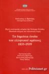 ΤΑ ΔΗΜΟΣΙΑ ΕΣΟΔΑ ΤΟΥ ΕΛΛΗΝΙΚΟΥ ΚΡΑΤΟΥΣ 1833-1939