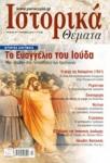 ΙΣΤΟΡΙΚΑ ΘΕΜΑΤΑ, ΤΕΥΧΟΣ 94, ΑΠΡΙΛΙΟΣ 2010