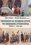 ΟΙΚΟΝΟΜΙΚΗ ΚΑΙ ΚΟΙΝΩΝΙΚΗ ΙΣΤΟΡΙΑ ΤΗΣ ΟΘΩΜΑΝΙΚΗΣ ΑΥΤΟΚΡΑΤΟΡΙΑΣ 1300-1600 (ΠΡΩΤΟΣ ΤΟΜΟΣ)